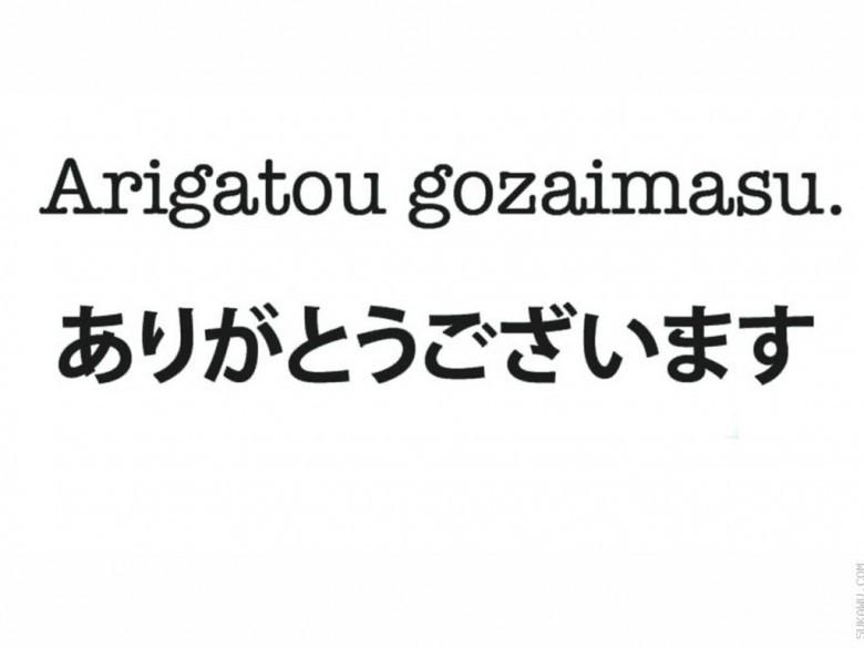 Ternyata Bahasa Jepang Ini Sering Banget Kita Temui